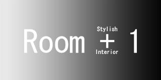 インテリアショップ Stylish Interior Room+1 ルームプラスワン
